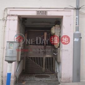 82 Tung Lo Wan Road|銅鑼灣道80-82號