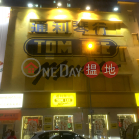 Tom Lee Flagship Store,Tsim Sha Tsui, Kowloon