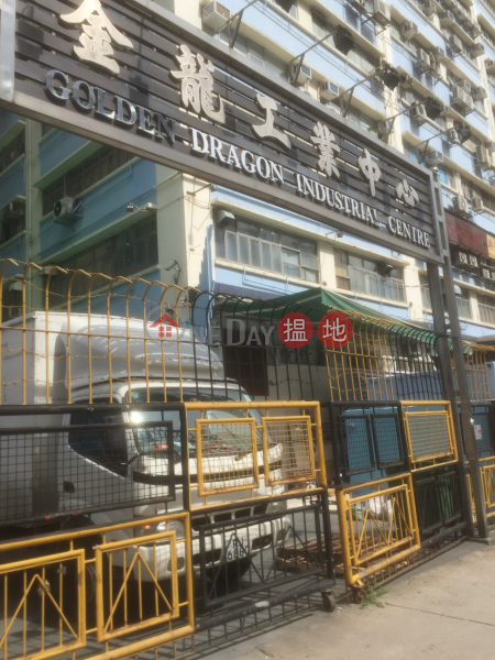 Golden Dragon Industrial Centre (Golden Dragon Industrial Centre) Kwai Fong|搵地(OneDay)(1)