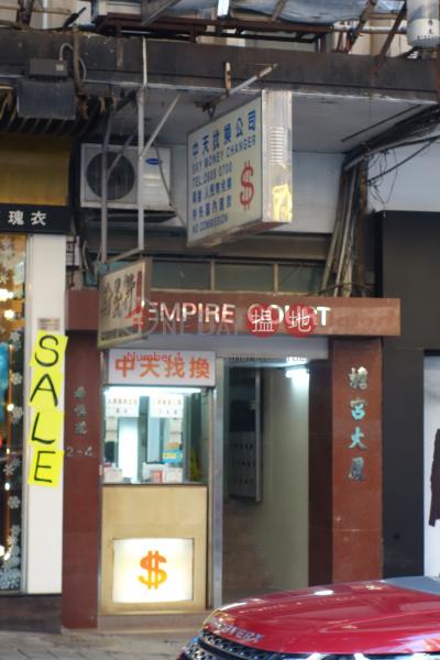 蟾宮大廈 (Empire Court) 銅鑼灣|搵地(OneDay)(2)