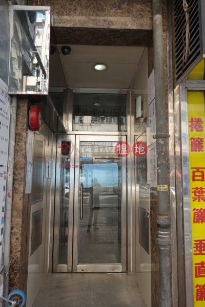 華堂大廈 (Wah Tong Building) 西灣河|搵地(OneDay)(2)