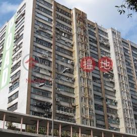 Wing Hang Industrial Building|永恆工業大廈