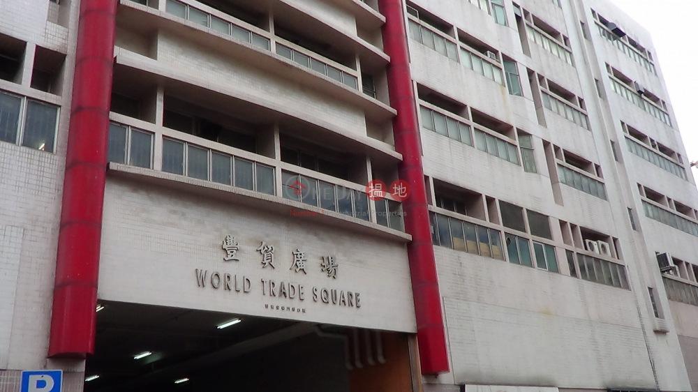 World Trade Square (World Trade Square) Fanling|搵地(OneDay)(1)