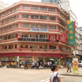Wing Hing Lee Industrial Building|榮興利工業大廈