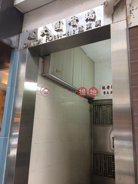 瑞香園大廈 (Shui Heung Yuen Apartments) 佐敦 搵地(OneDay)(2)