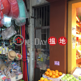 71 Hau Wong Road|侯王道71號