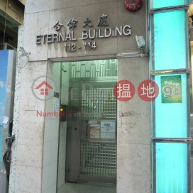 Eternal Building|合偉大廈