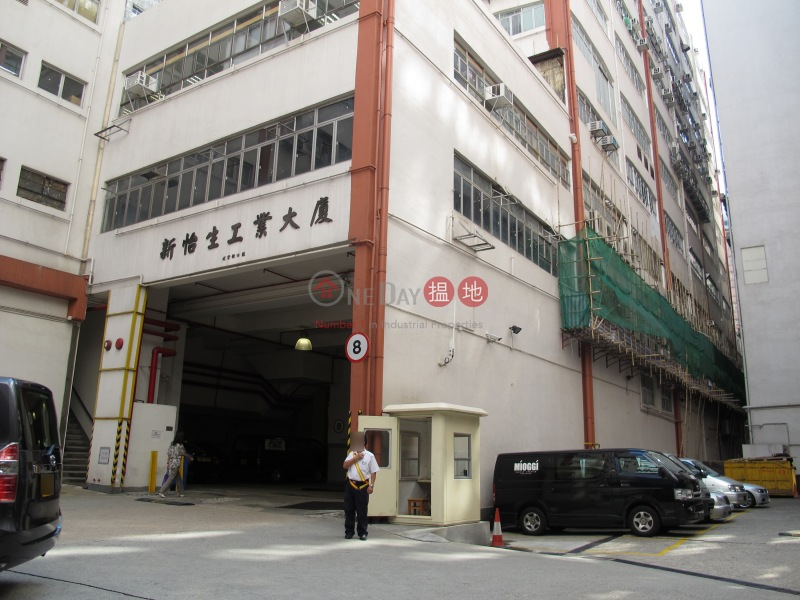怡生工業中心 (East Sun Industrial Centre) 觀塘|搵地(OneDay)(4)