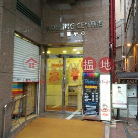 Kolling Centre,Tsim Sha Tsui, Kowloon