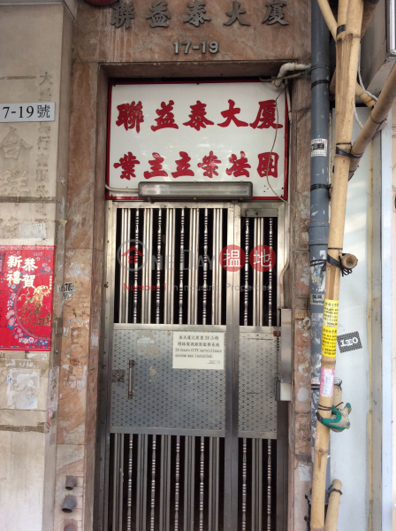 聯益泰大廈 (Luen Yick Tai Building) 深水埗|搵地(OneDay)(1)