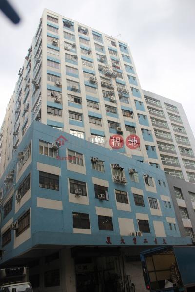 文信工業大廈 (Man Shun Industrial Building) 土瓜灣 搵地(OneDay)(1)