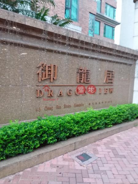Dragon View Block 2 (Dragon View Block 2) Ho Man Tin|搵地(OneDay)(3)