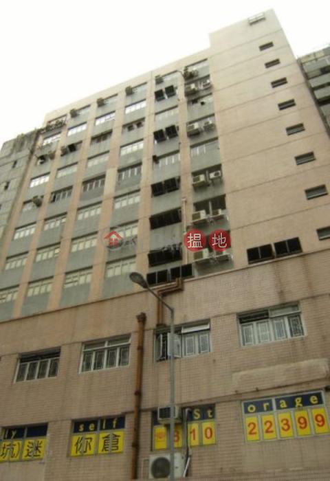 黃竹坑開放式筍盤出售 住宅單位 合隆工業大廈(Ha Lung Industrial Building)出售樓盤 (EVHK44777)_0