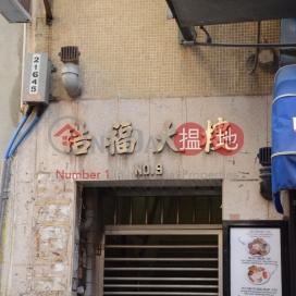 浩福大樓,蘇豪區, 香港島