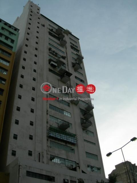 香華工業大廈|南區香華工業大廈(Heung Wah Industrial Building)出售樓盤 (david-01360)_0