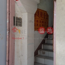 423-425 Shanghai Street,Mong Kok, Kowloon