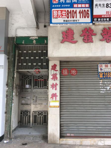 65 King Fuk Street (65 King Fuk Street) San Po Kong|搵地(OneDay)(1)