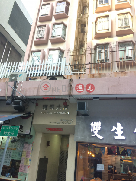 Yiu Fai Mansion (Yiu Fai Mansion) Cheung Sha Wan 搵地(OneDay)(2)
