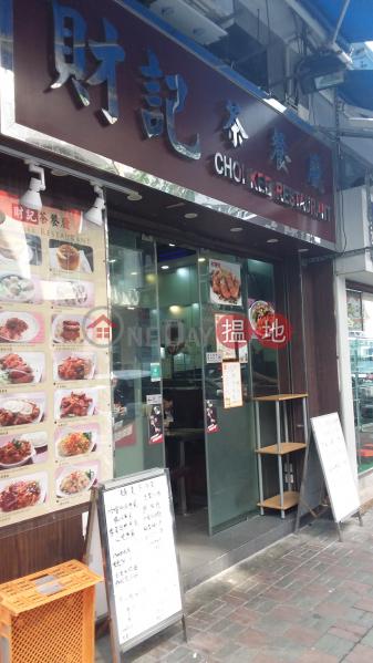 東方街10A號 (10A Tung Fong Street) 旺角|搵地(OneDay)(1)