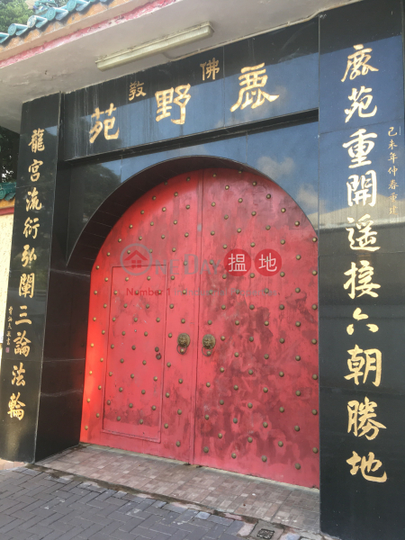 LUK YEER YUEN (LUK YEER YUEN) Kowloon Tong 搵地(OneDay)(1)