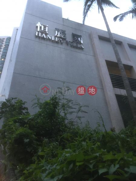 恆麗園 5座 (Block 5 Hanley Villa) 油柑頭|搵地(OneDay)(1)