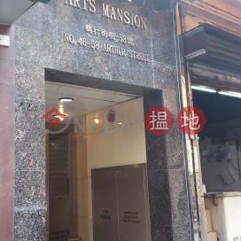 雅寶大廈,油麻地, 九龍