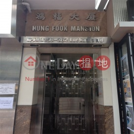 Hung Fook Building|鴻福大廈