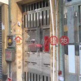 翠鳳街53號,慈雲山, 九龍
