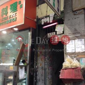 基隆街254-256號,深水埗, 九龍