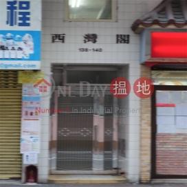 Sai Wan Court|西灣閣