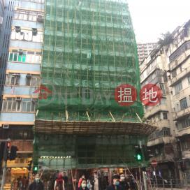 117 Ma Tau Wai Road|馬頭圍道117號