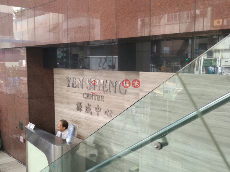 YEN SHENG CTR, Yen Sheng Centre 源成中心(源成大廈) Rental Listings | Kwun Tong District (LCPC7-5175317912)