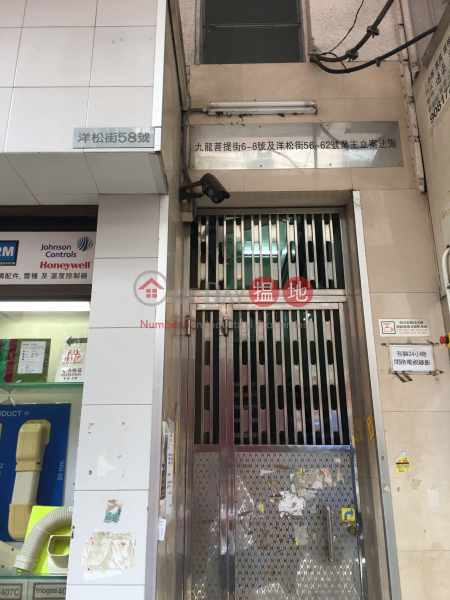 58 Larch Street (58 Larch Street) Tai Kok Tsui|搵地(OneDay)(3)