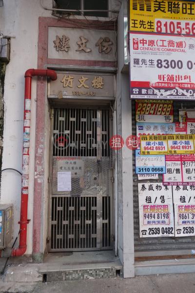 仿文樓 (Fong Man Building) 筲箕灣|搵地(OneDay)(3)