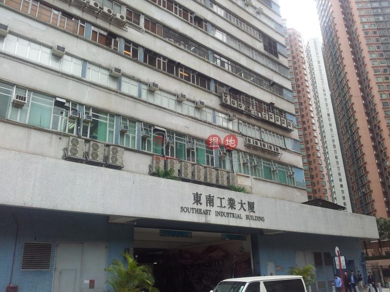 東南工業大廈 (Southeast Industrial Building) 油柑頭|搵地(OneDay)(3)