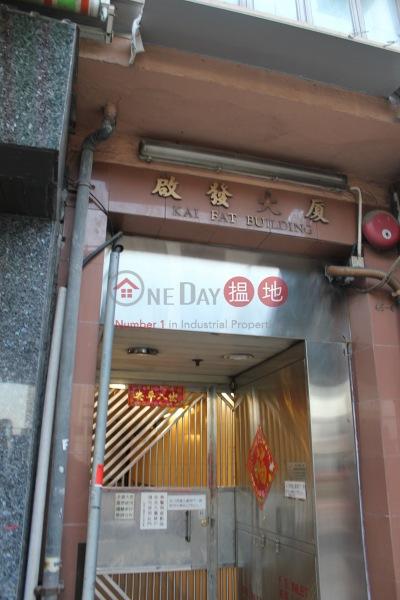 啟發大廈 (Kai Fat Building) 上環|搵地(OneDay)(2)