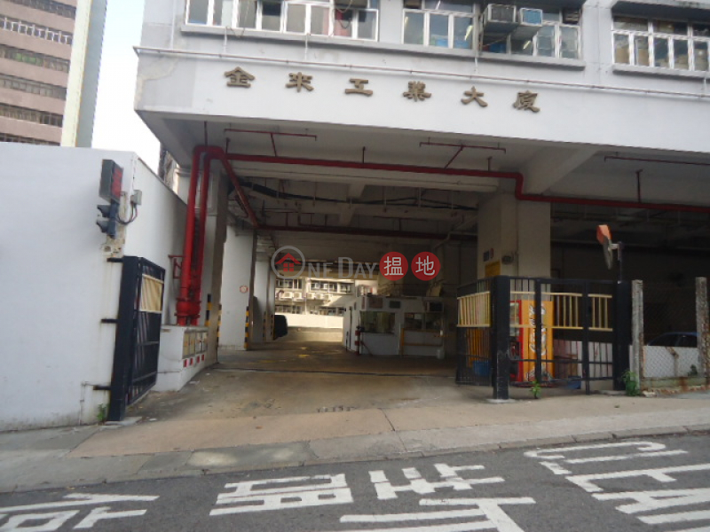 Kingley Industrial Building, Kingley Industrial Building 金來工業大廈 Rental Listings | Southern District (WK0441)