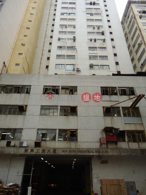 新興工業大廈 南區新興工業大廈(Sun Hing Industrial Building)出售樓盤 (WSU0011)_0