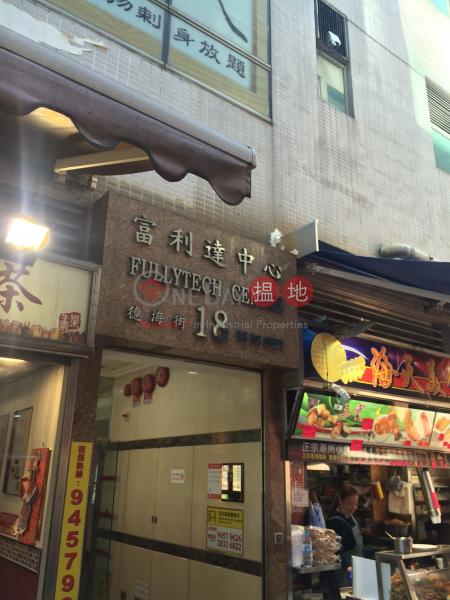 富利達中心 (Fullytech Centre) 荃灣東|搵地(OneDay)(3)