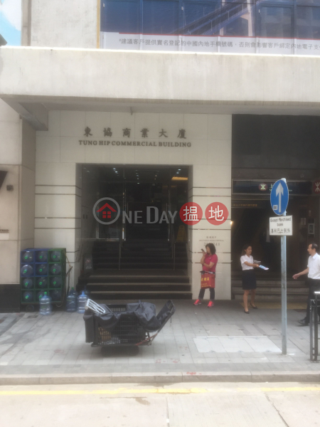 Tung Hip Commercial Building (Tung Hip Commercial Building) Sheung Wan|搵地(OneDay)(1)