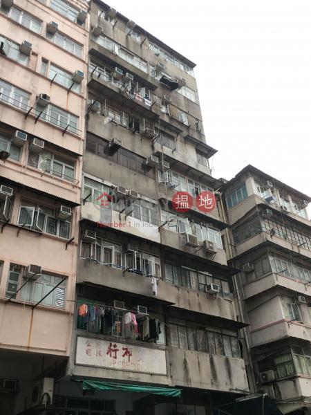 福華街93號 (93 Fuk Wa Street) 深水埗|搵地(OneDay)(2)