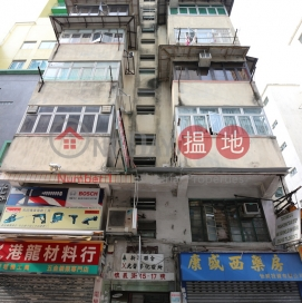 15-17 Wai Yi Street|懷義街15-17號