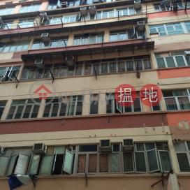 黃埔街11C號,紅磡, 九龍