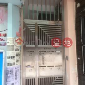 蕪湖街149號,紅磡, 九龍