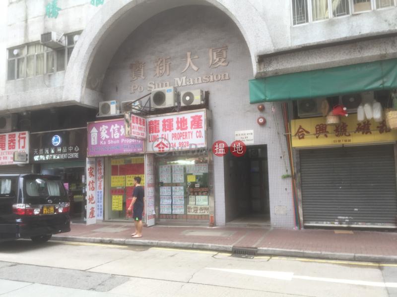 Po Sun Mansion (Po Sun Mansion) Hung Hom|搵地(OneDay)(2)