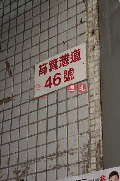 46 Shau Kei Wan Road (46 Shau Kei Wan Road) Sai Wan Ho|搵地(OneDay)(3)
