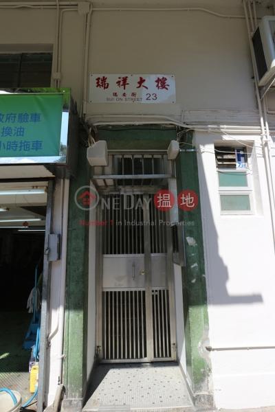 瑞祥大樓 (Sui Cheung Building) 大埔|搵地(OneDay)(1)