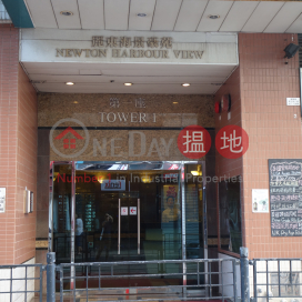 Tower 1 Newton Harbour View|麗東海景豪苑1座