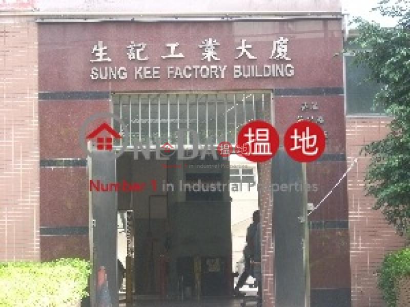 生記工業大廈|葵青生記工業大廈(Sung Kee Industrial Building)出租樓盤 (ronk0-04423)