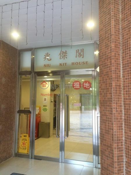 兆傑閣 (Siu Kit House) 屯門|搵地(OneDay)(4)
